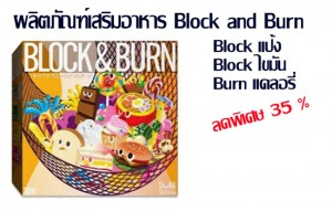 Block and Burn-f