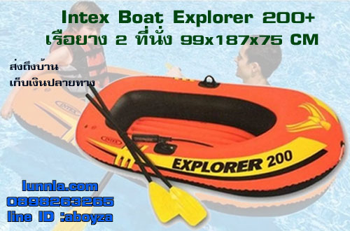 Intex Boat Explorer 200+