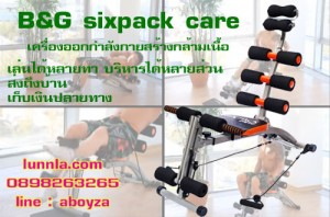 bg-sixpack-care-f